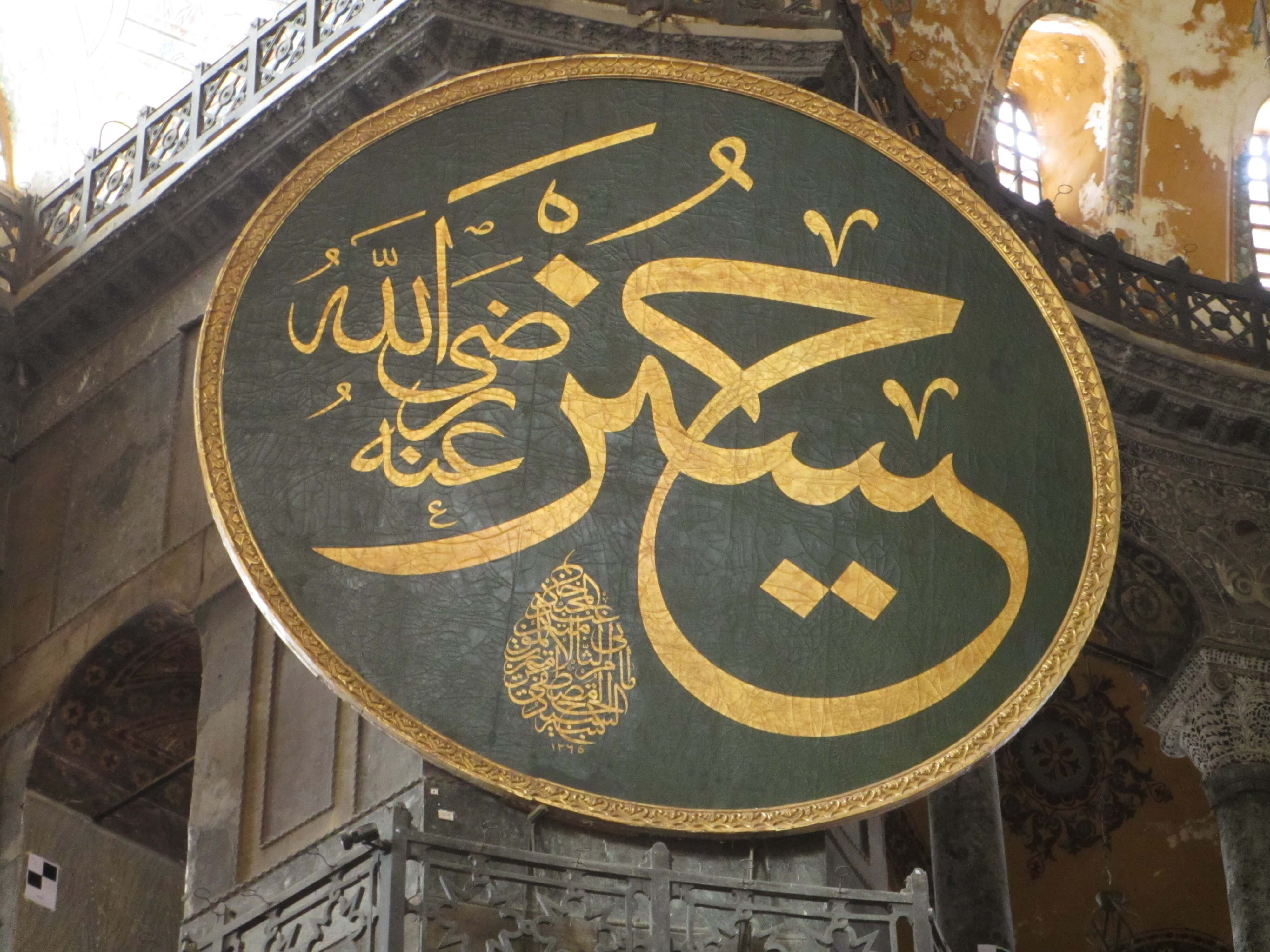 round medallion of Islamic writing in Hagia Sophia, Istanbul