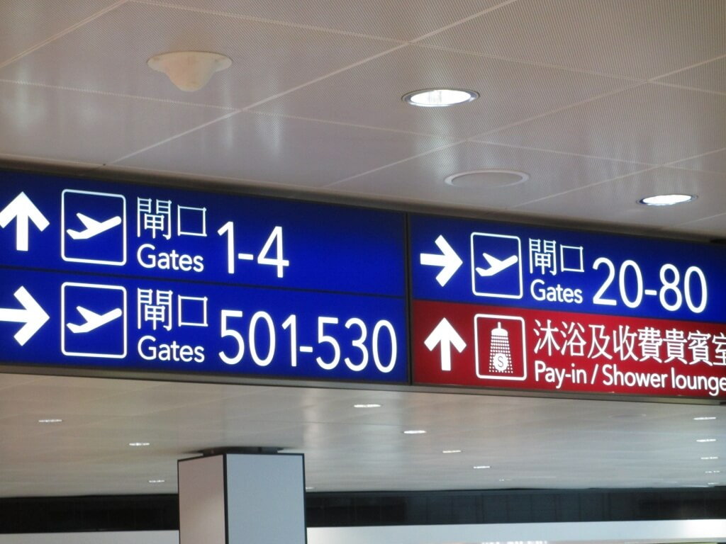 signage at Hong Kong airport frugal first class travel